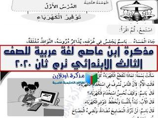 أجمل مذكرة لغة عربية للصف الثالث الابتدائي الترم الثاني 2020