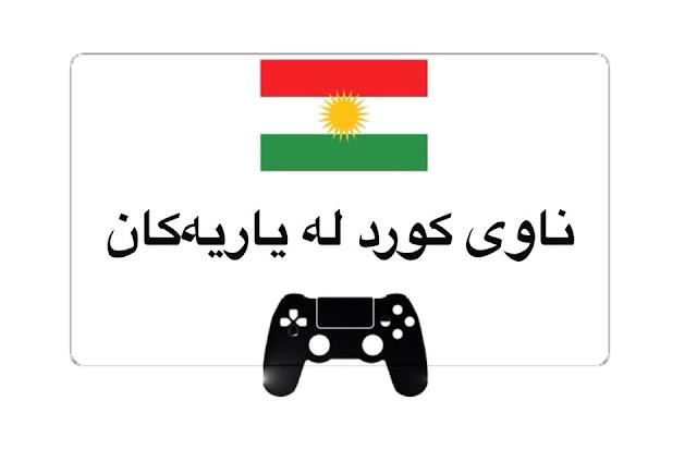دوو یاری بەناوبانگ ناو و ئالای کوردی تیادا دەرەکەویت Kurd In Video Game