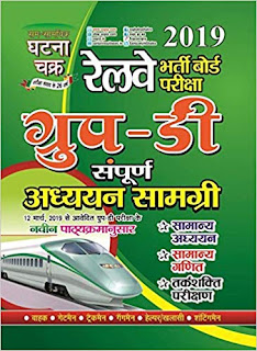 RRB Group D Full Study Material 2019 (1921-A) (Hindi, Paperback, SSGCP GROUP)