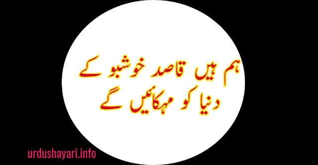 Hum hain Qasid Khushboo Ke  Duniya Ko Mehkayen Gay - 2 line image poetry in urdu