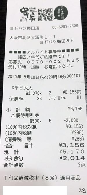 串家物語 PREMIUM ヨドバシ梅田店 2020/8/18 飲食のレシート