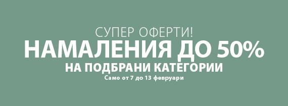 ВСИЧКИ ПРОМОЦИИ И АКЦИИ ОНЛАЙН jysk