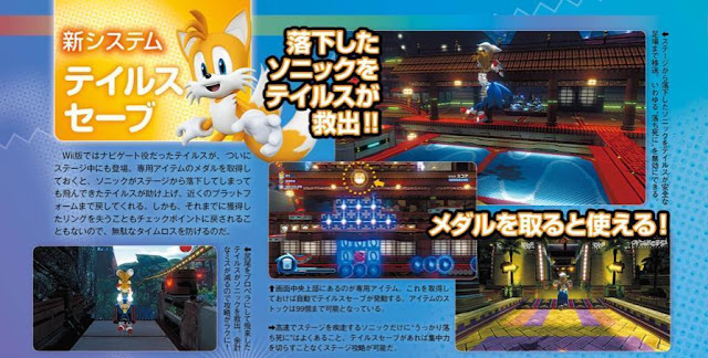 Sonic Colors: Ultimate (Switch) Tails Save