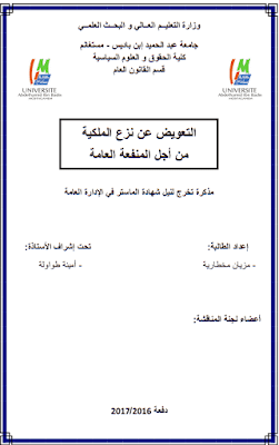 مذكرة ماستر: التعويض عن نزع الملكية من أجل المنفعة العامة PDF