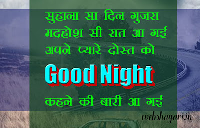 lovely good night shayari wallpaper