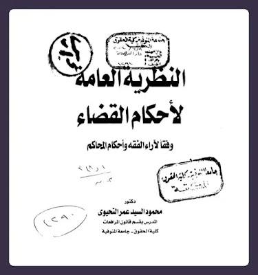 تحميل كتاب النظرية العامة لأحكام القضاء pdf |د.محمود السيد عمر