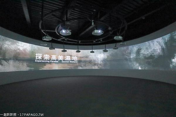 高美濕地遊客中心環型劇場