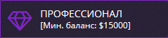 Профессионал – Минимальный баланс $ 15 000