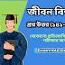 Life Science in Bengali প্রশ্ন উত্তর (141–160)