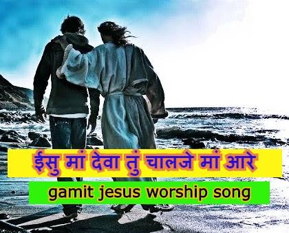 Isu Maan Deva Song Lyrics, ईसु मां देवा, Gamit Jesus Worship Song