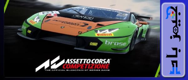 تحميل لعبة Assetto Corsa Competizione برابط مباشر مجانا | العاب سباق السيارات