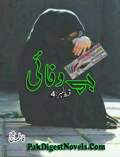 Bewafai Episode 4 By Fatima Sheikh Pdf Download Free