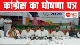 बिहार चुनाव को लेकर कांग्रेस का घोषणा पत्र: किसानों का कर्ज माफ बिजली बिल हाफ, 4.3 लाख सरकारी नौकरी...किए 15 वादे