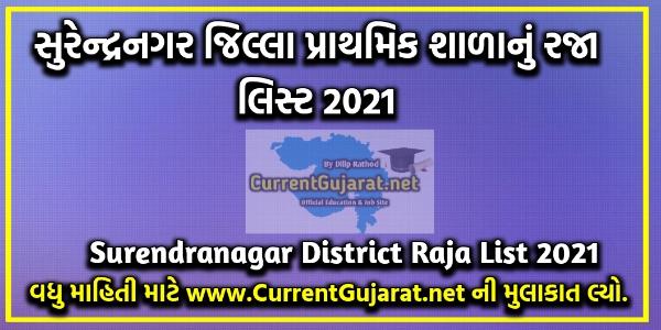 Surendranagar Raja List 2021 | Surendranagar District Primary School Raja List Year 2021-22