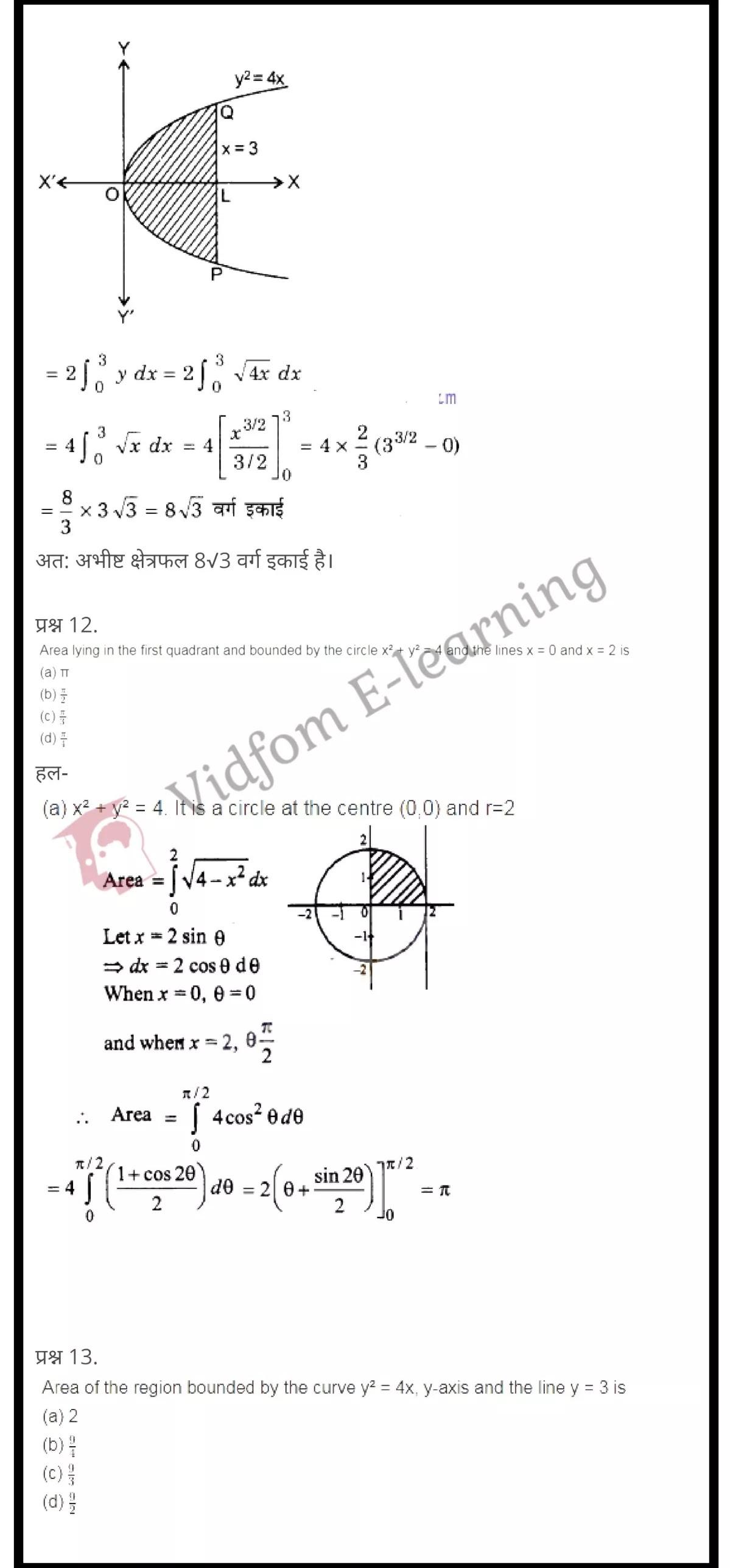 class 12 maths chapter 8 light hindi medium 7