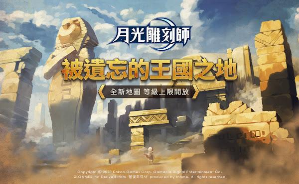 《月光雕刻師》首度大改版、新地圖「被遺忘的王國之地」開放
