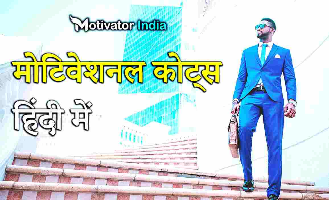New Best 20 Motivational Quotes in Hindi 20 ...
