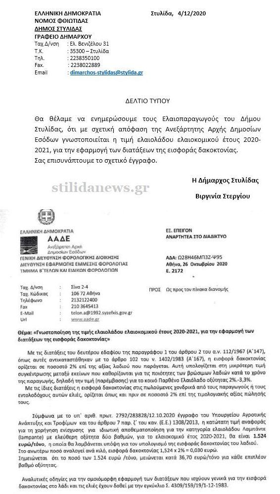 Ενημέρωση Ελαιοπαραγωγών Δήμου Στυλίδας - Δελτίο Τύπου