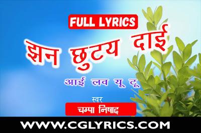 Jhan Chhutay Wo lyrics  - झन छुटय ओ I Love You Too Champa Nishad