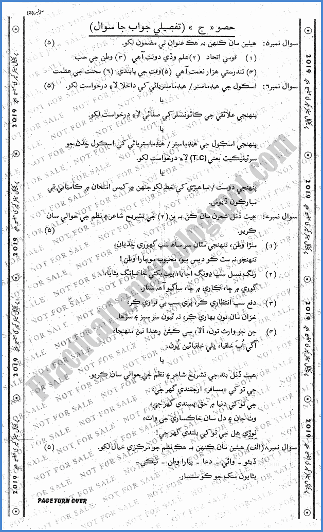 sindhi-ix-practical-centre-guess-paper-2019-science-group