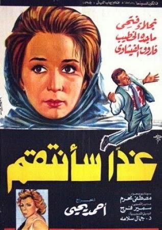 تحميل افلام مصرية قديمة