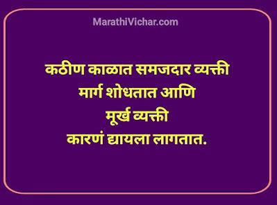 Marathi time sms