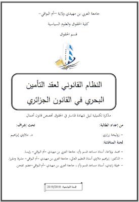 مذكرة ماستر: النظام القانوني لعقد التأمين البحري في القانون الجزائري PDF