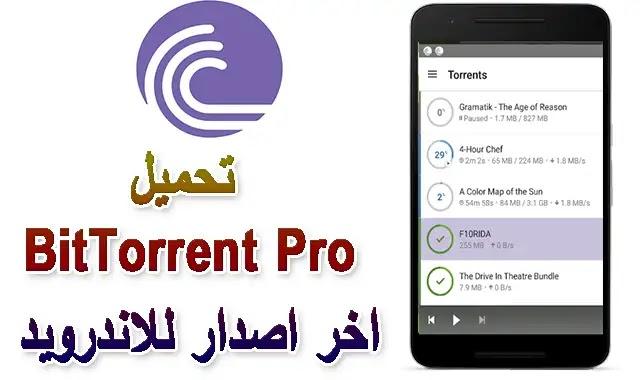 تحميل BitTorrent Pro اخر اصدار للاندرويد