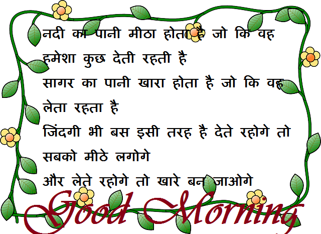 motivational good morning quote in hindi