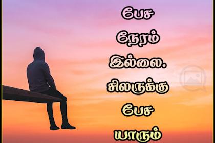 தனிமை... Thanimai Tamil Quote...
