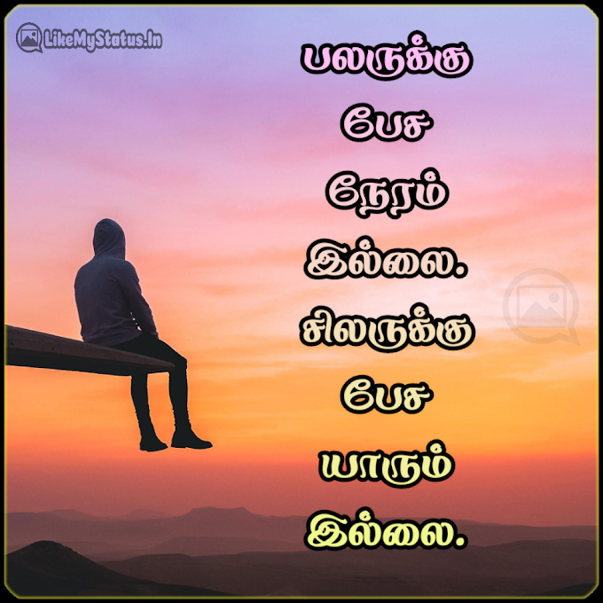 தனிமை... Thanimai Tamil Quote...
