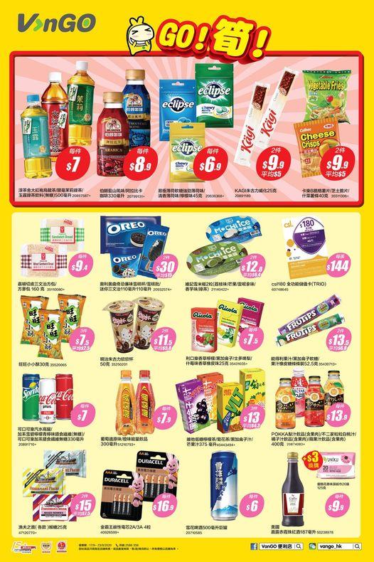VanGO便利店: 今個星期優惠 至9月23日
