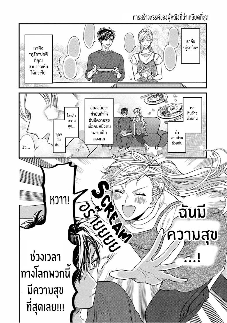 Kareshi no Koto ga Suki Sugite Kyou mo Zenryoku de Ikiru!!! - หน้า 5