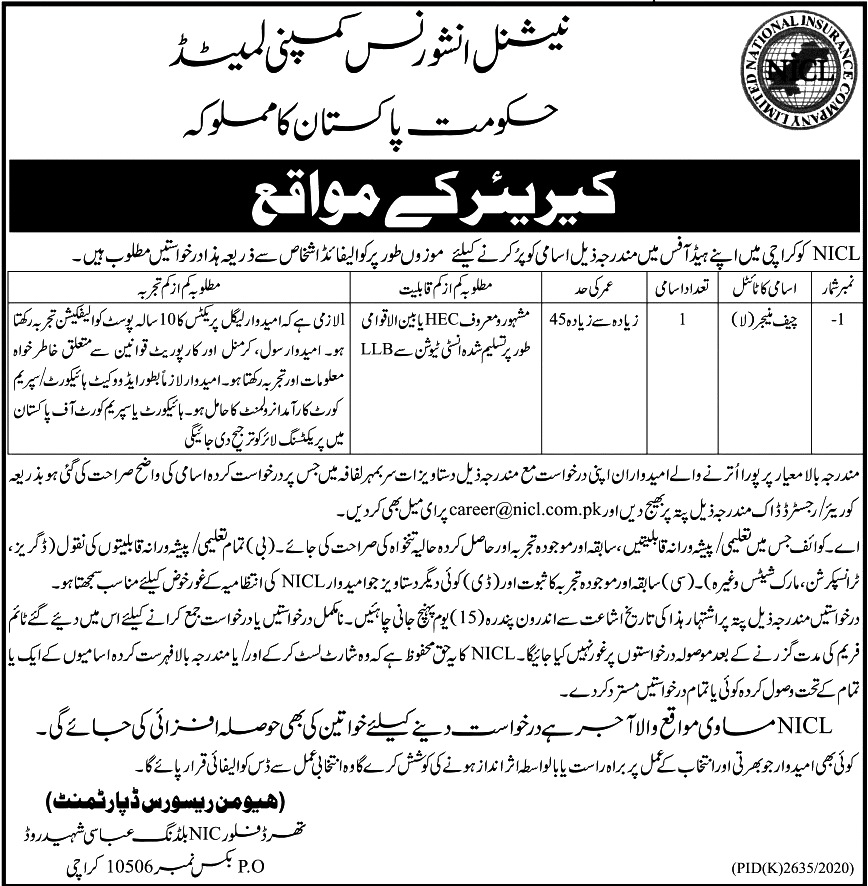 Latest Jobs in National Insurance Company Limited NICL 2021