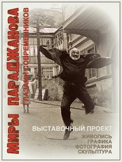 """Выставочный проект """"Миры Параджанова глазами современников"""""""
