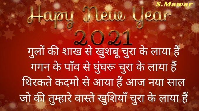 happy-new-year-images-2021 happy-new-year-2021-status-wishes- images,