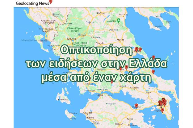 Geolocating News - Οπτικοποίηση των ειδήσεων στην Ελλάδα μέσα από έναν χάρτη
