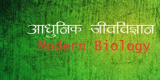 आधुनिक जीव विज्ञान