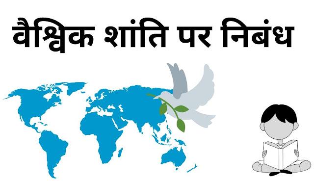 वैश्विक शांति पर निबंध