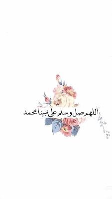 اللهم صلي على سيدنا محمد