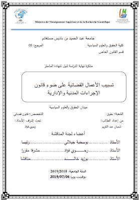 مذكرة ماستر: تسبيب الأعمال القضائية على ضوء قانون الإجراءات المدنية والإدارية PDF