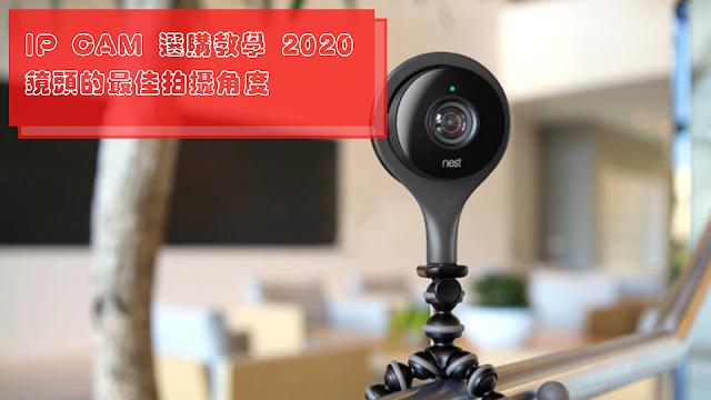 IP CAM 選購教學 2020:網路攝影機的最佳拍攝角度