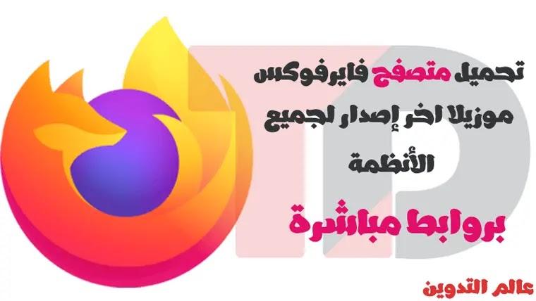 تحميل فايرفوكس متصفح فايرفوكس عربي