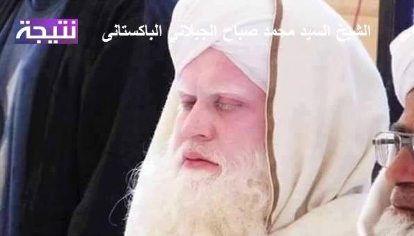 الشيخ محمد صباح الجيلاني الباكستانى