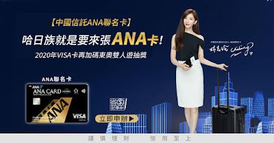 https://savingmoneyforgood.blogspot.com/2020/01/CTBC-ANA.VISA-Card.INTRO.html