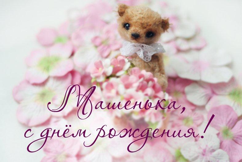 Поздравления с днем рождения марии картинки