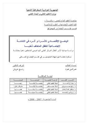 الوضع الاقتصادي للاسرة و اثره في التنشئة الاجتماعية للطفل المتخلف ذهنيا  pdf