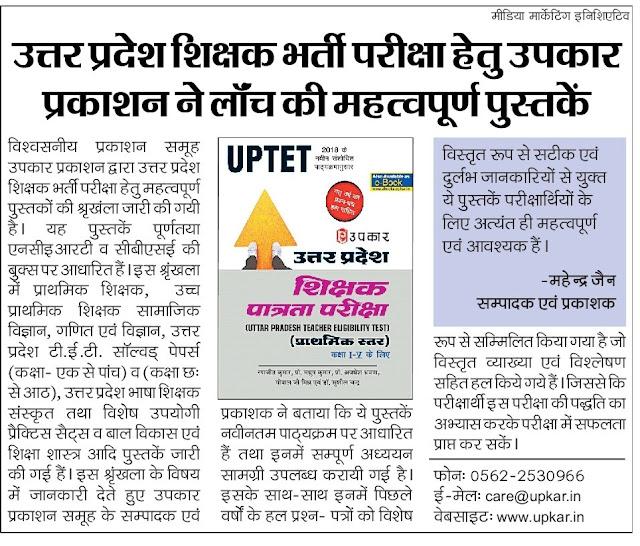 उत्तर प्रदेश शिक्षक पात्रता (UPTET) द्वारा शिक्षक भर्ती परीक्षा हेतु उपकार प्रकाशन ने लांच की महत्वपूर्ण पुस्तकें की श्रृखला जारी की है