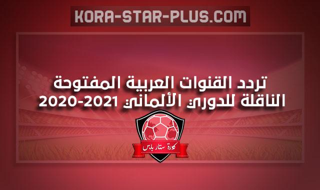 تردد القنوات العربية المفتوحة الناقلة للدوري الألماني 2020-2021
