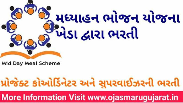MDM Kheda Coordinator and Supervisor Post Requirement 2019